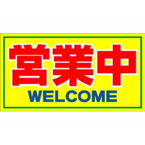 ランマートWEB MPサイン(大型マグネットプレート式サイン) 営業中 ...
